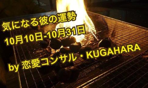 10/10-10/31【彼の運勢】水星蠍座期間【Kuの恋カレ占い★2018】