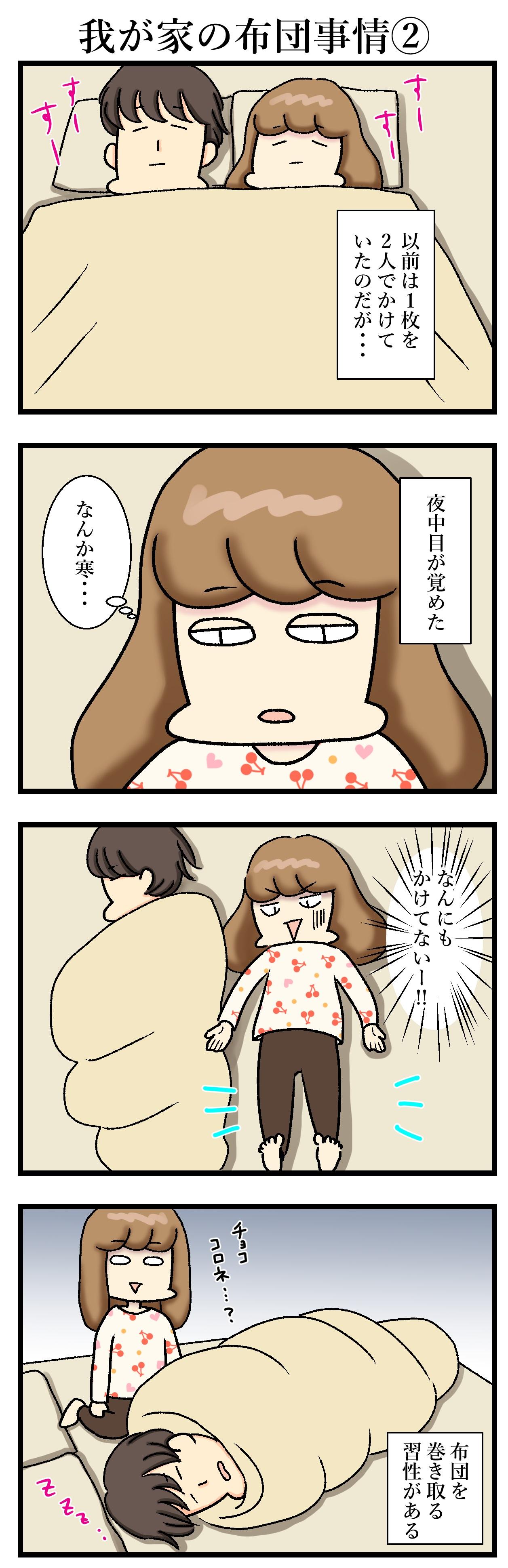 【エッセイ漫画】アラサー主婦くま子のふがいない日常(63)