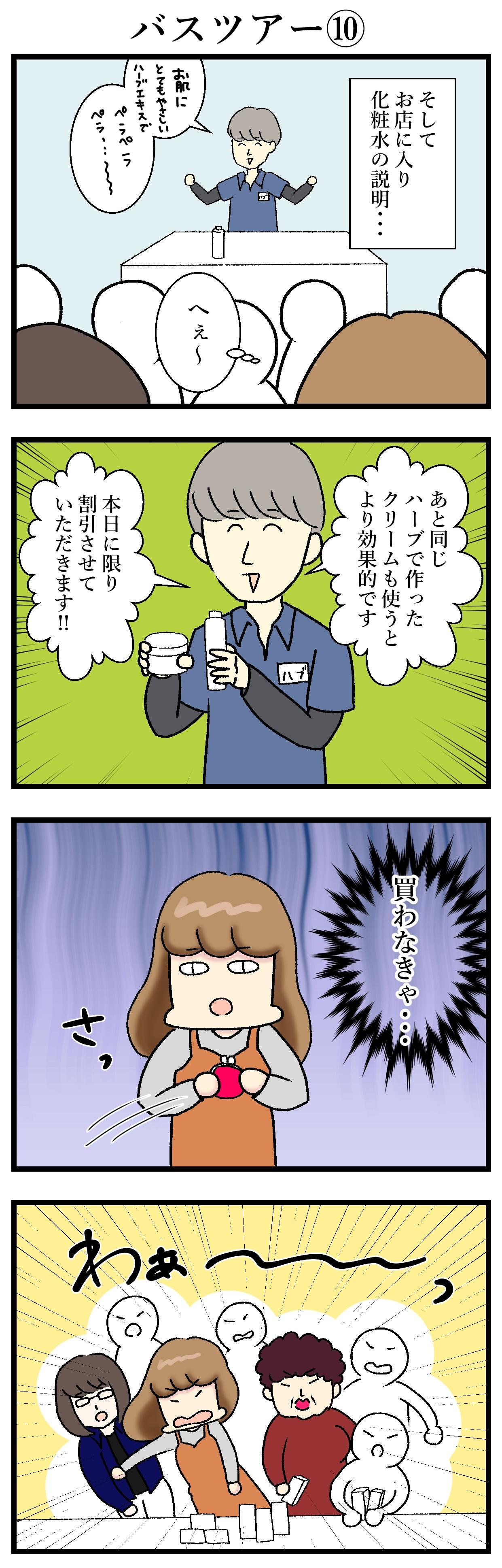 【エッセイ漫画】アラサー主婦くま子のふがいない日常(61)
