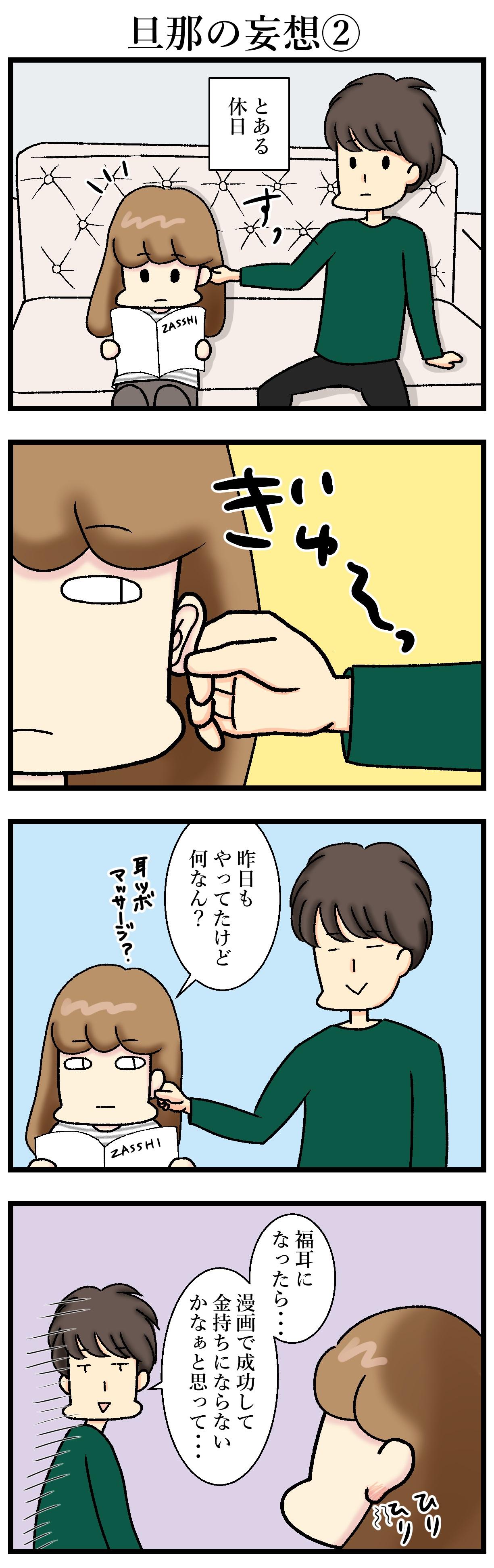 【エッセイ漫画】アラサー主婦くま子のふがいない日常(65)
