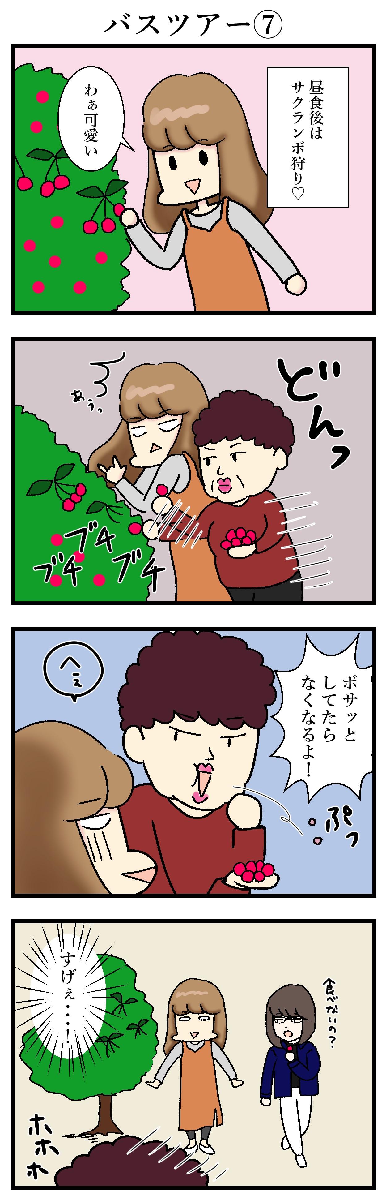 【エッセイ漫画】アラサー主婦くま子のふがいない日常(60)