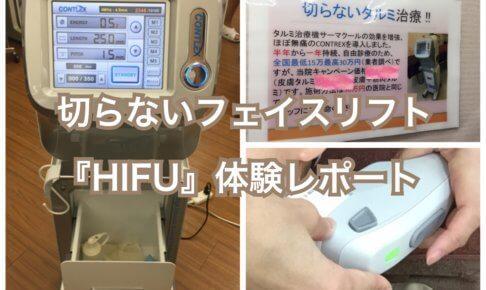 【美容医療】話題のHIFU系マシン『CONTLEX(コントレックス)』体験レポート