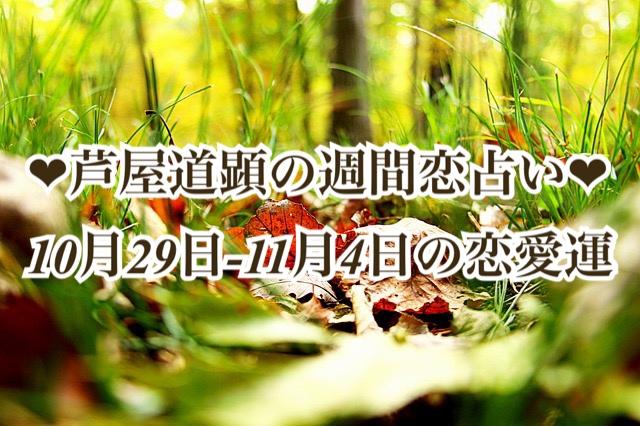 10月29日-11月4日の恋愛運【芦屋道顕の音魂占い★2018年】