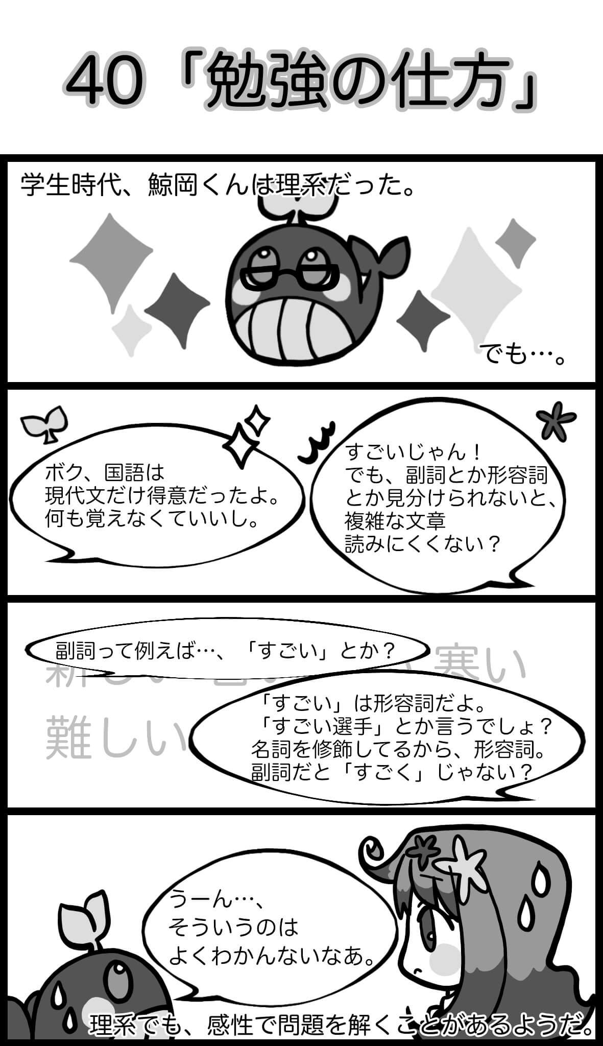 【4コマ漫画】鯨岡くんと。。(23)