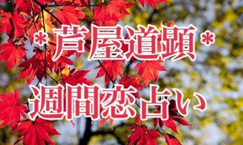 10月8日-10月14日の恋愛運【芦屋道顕の音魂占い★2018年】