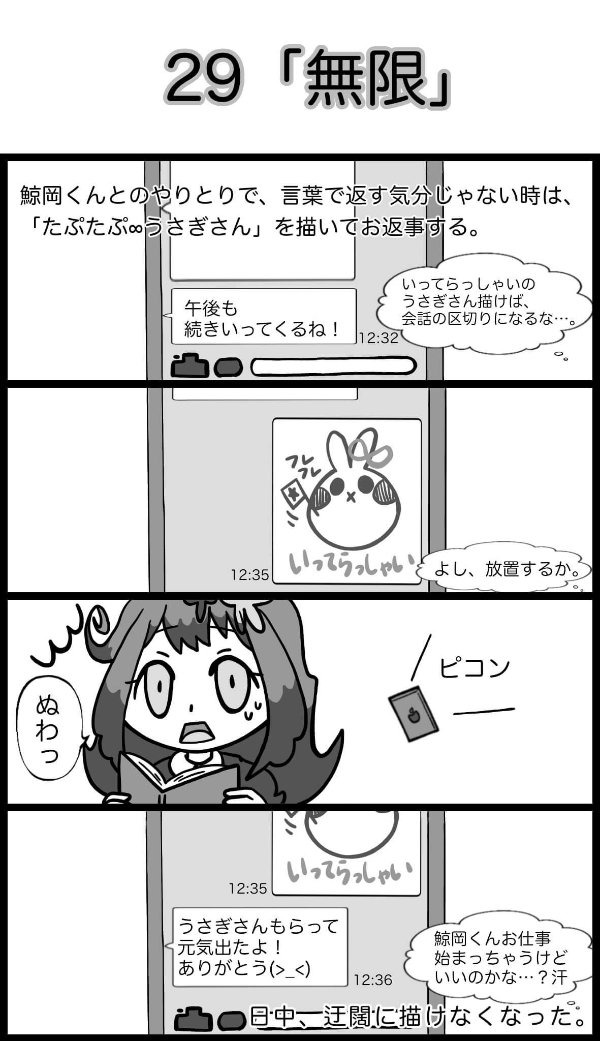 【4コマ漫画】鯨岡くんと。。(17)