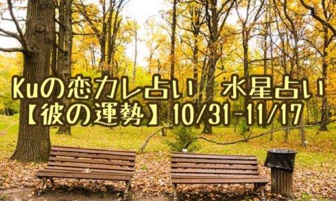 10/31-11/17【片想いの彼の運勢】水星射手座順行期間【Kuの恋カレ占い★2018】