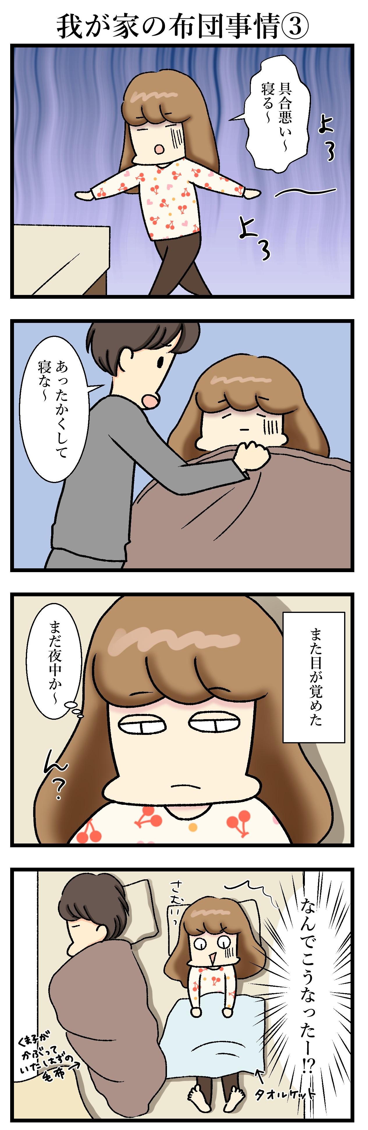 【エッセイ漫画】アラサー主婦くま子のふがいない日常(64)