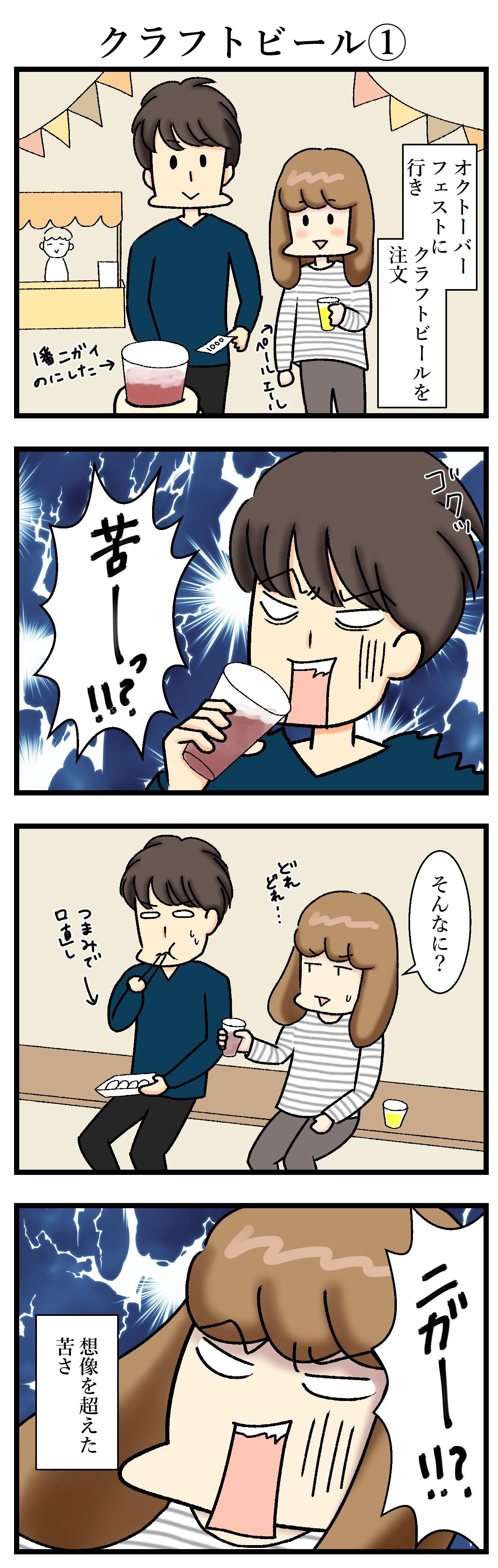 【エッセイ漫画】アラサー主婦くま子のふがいない日常(66)