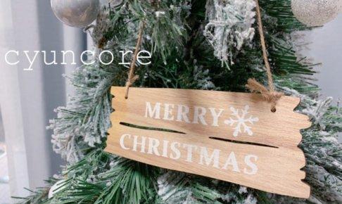 ニトリのクリスマスツリーが可愛い!ニトリ×セリアのオーナメントもおすすめ