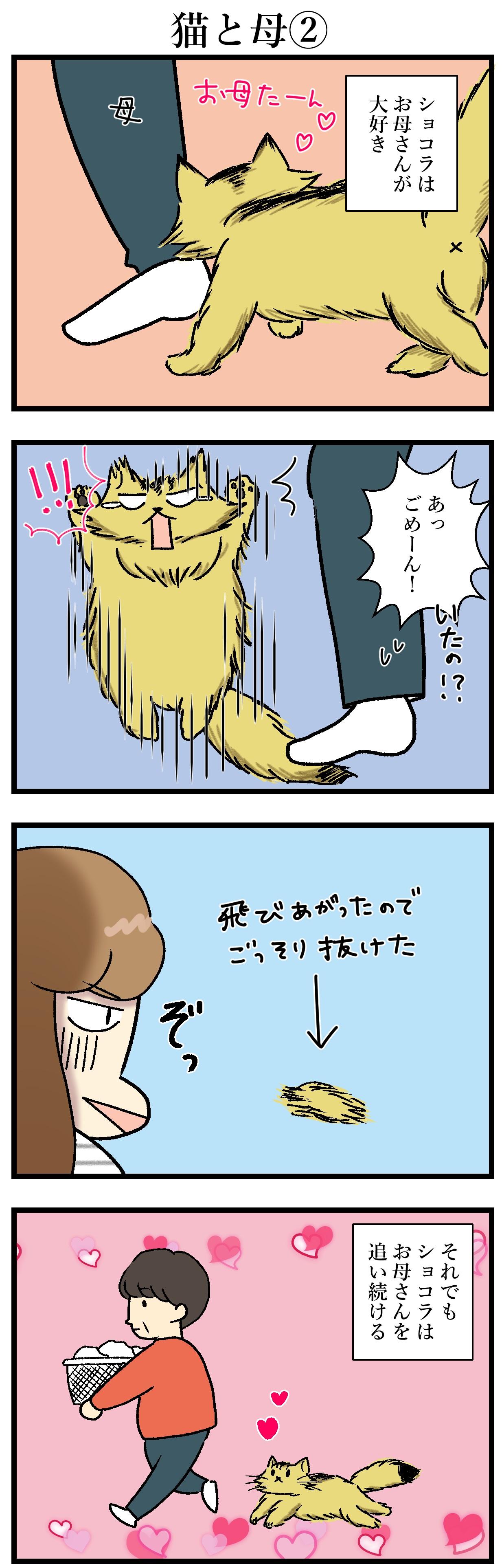 【エッセイ漫画】アラサー主婦くま子のふがいない日常(73)