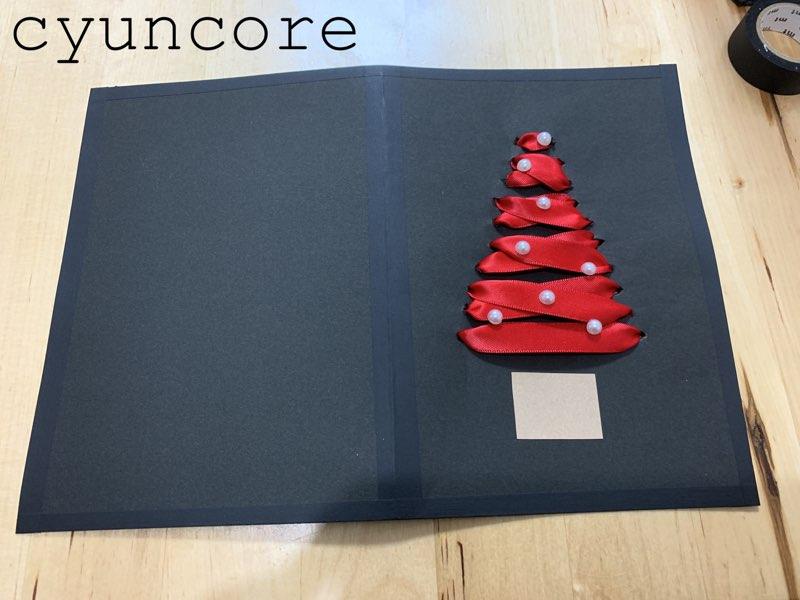 クリスマスカードの作り方④補強する