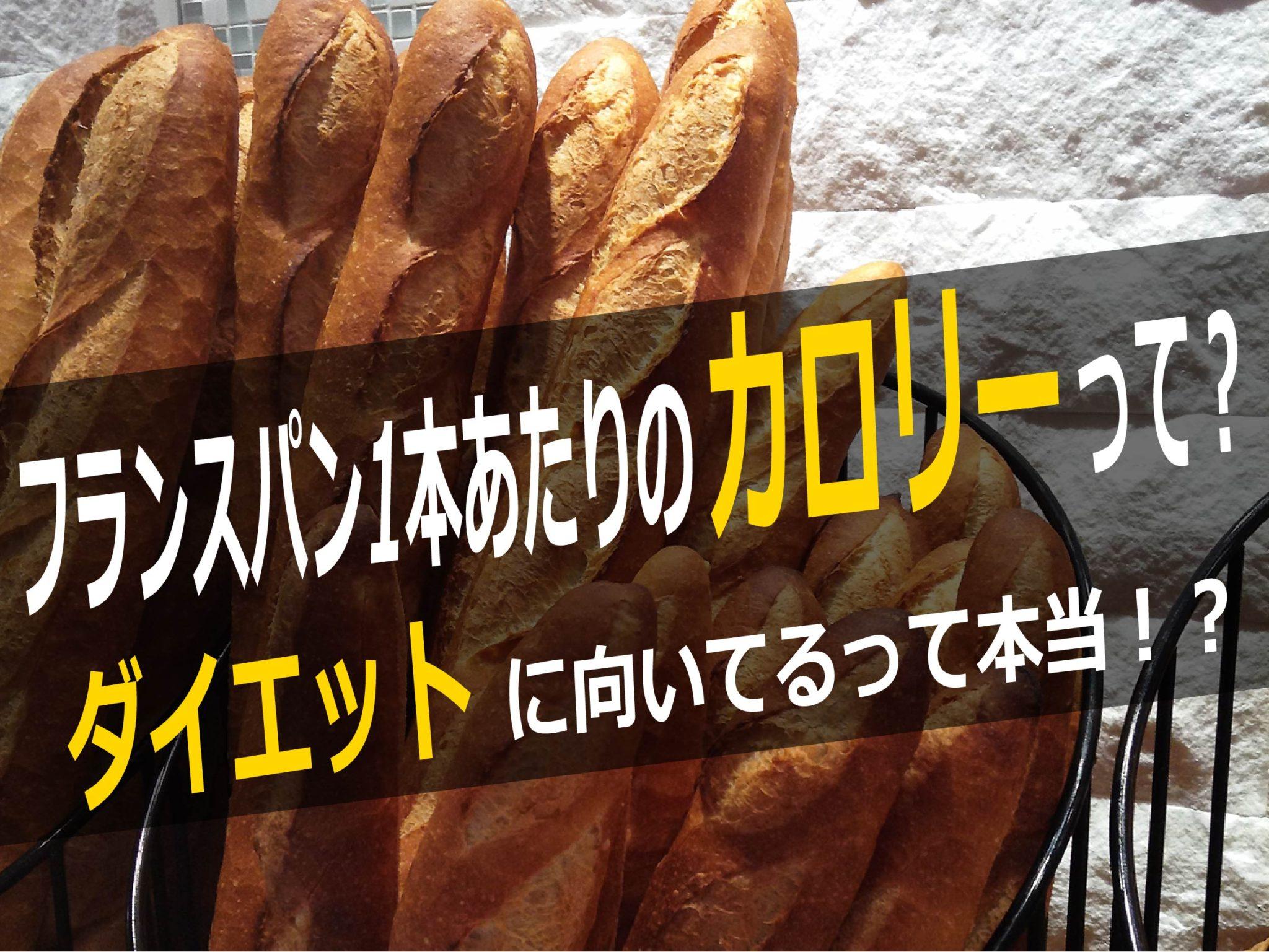 フランスパン1本あたりのカロリーって?フランスパンがダイエットに向いてるって本当!?