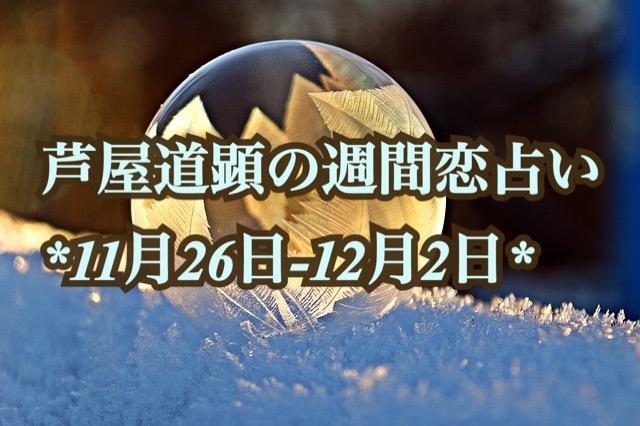11月26日-12月2日の恋愛運【芦屋道顕の音魂占い★2018年】