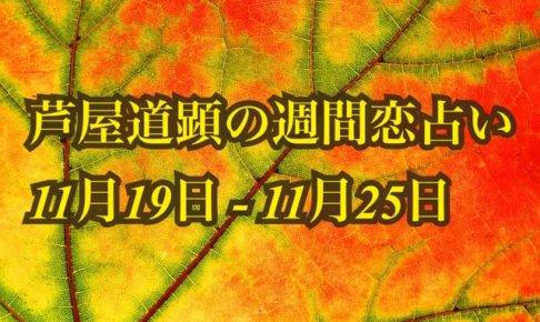 11月19日-11月25日の恋愛運【芦屋道顕の音魂占い★2018年】
