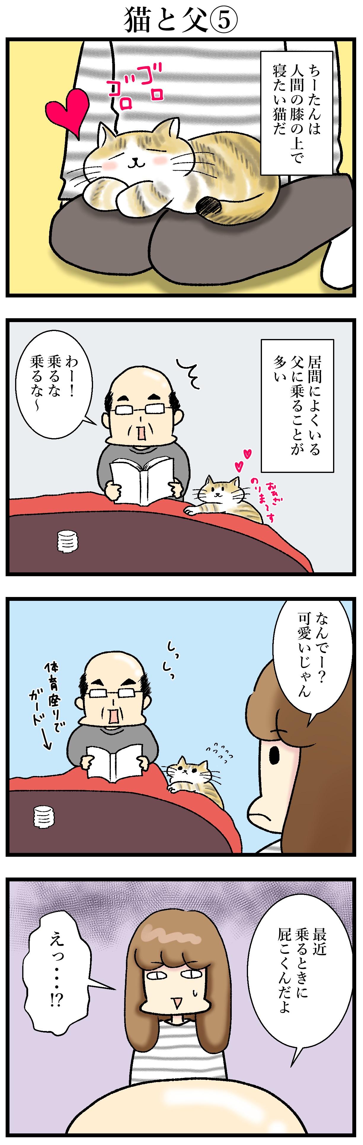【エッセイ漫画】アラサー主婦くま子のふがいない日常(71)