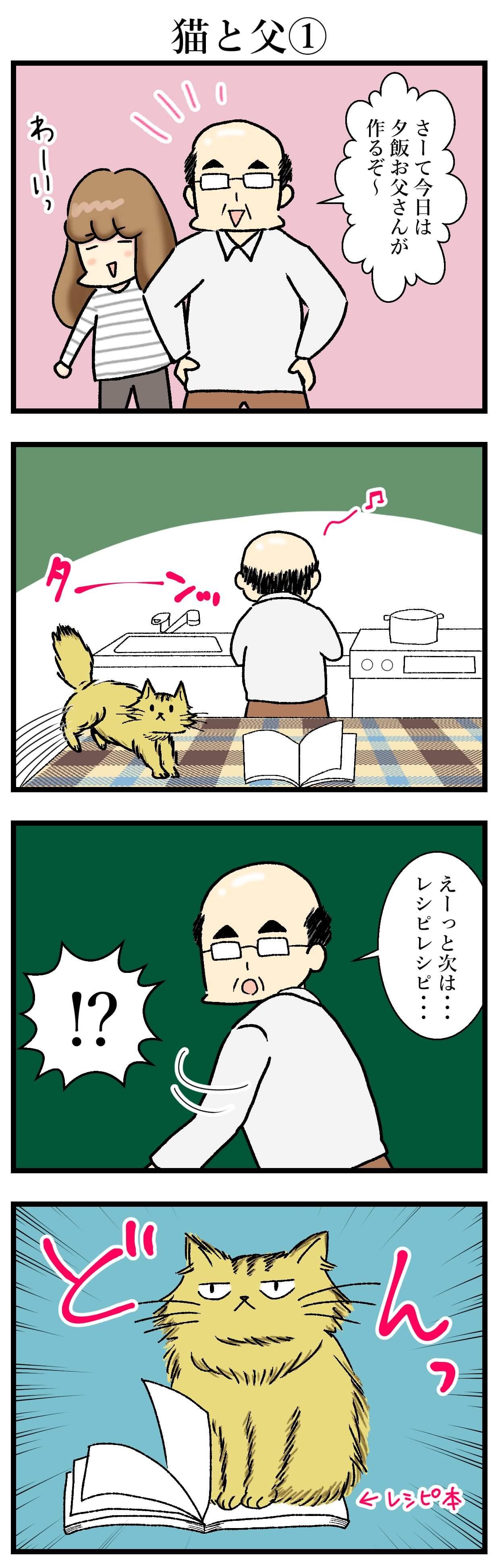 【エッセイ漫画】アラサー主婦くま子のふがいない日常(69)