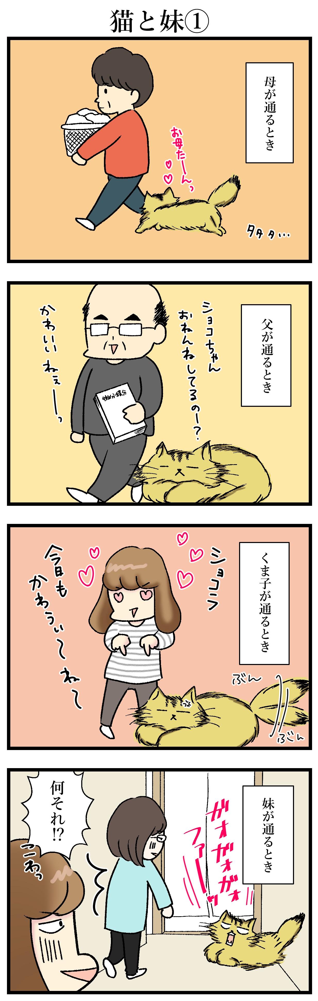 【エッセイ漫画】アラサー主婦くま子のふがいない日常(74)