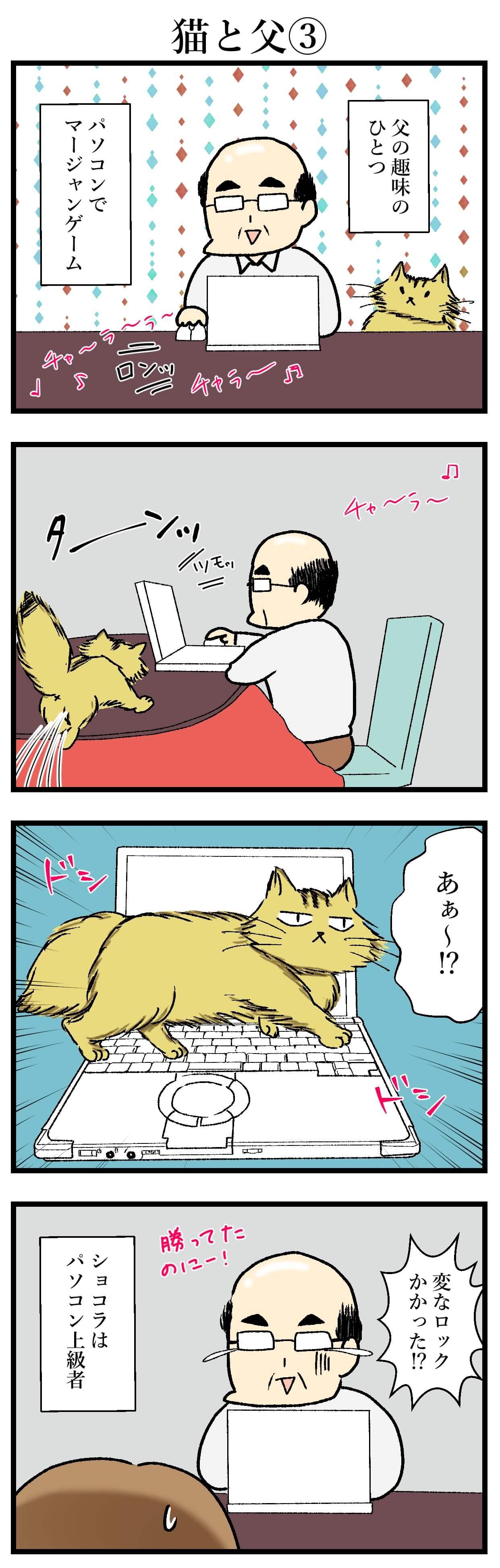 【エッセイ漫画】アラサー主婦くま子のふがいない日常(70)
