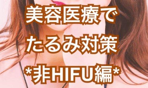 【美容医療】HIFU以外のマシン施術INDEX【2018年11月現在】