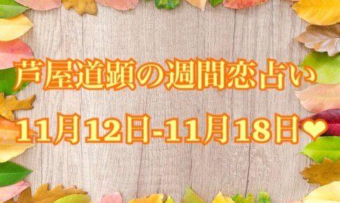 11月12日-11月18日の恋愛運【芦屋道顕の音魂占い★2018年】