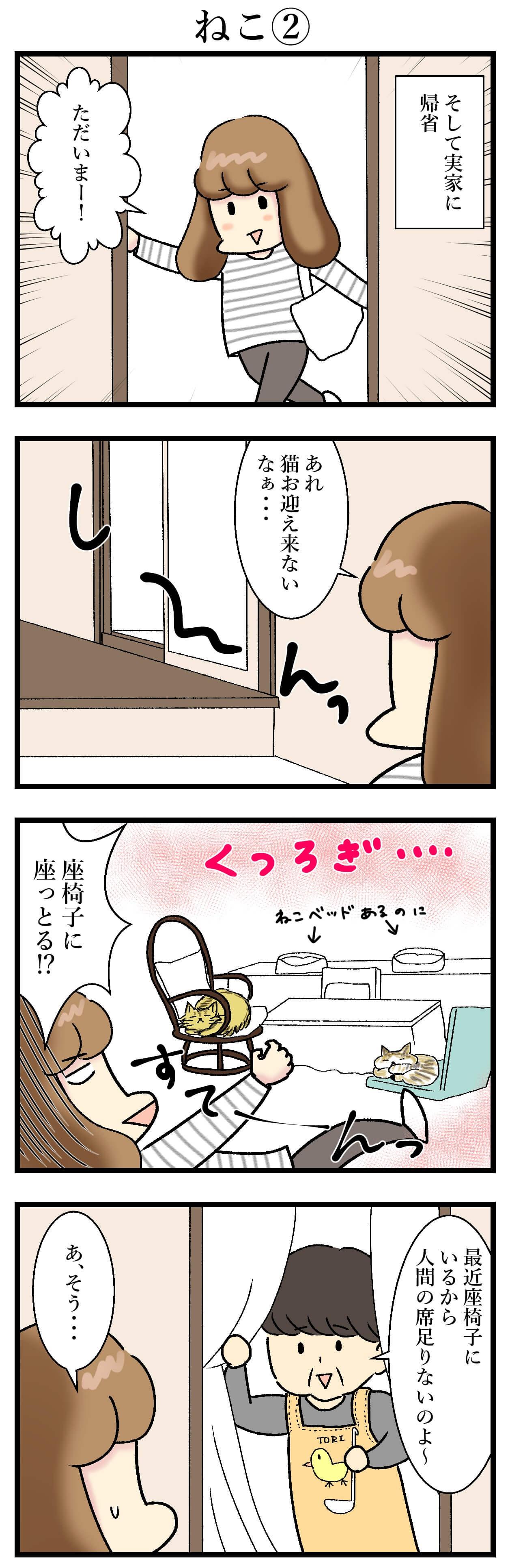 【エッセイ漫画】アラサー主婦くま子のふがいない日常(67)