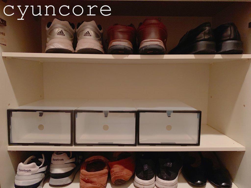 靴箱に100均セリアの「フレーム付シューズケース」を並べる