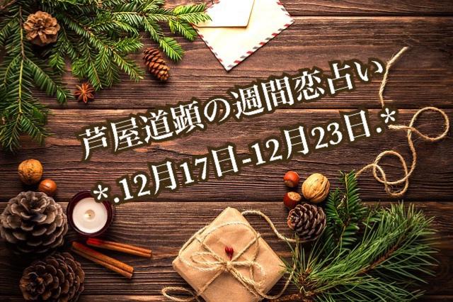 12月17日-12月23日の恋愛運【芦屋道顕の音魂占い★2018年】