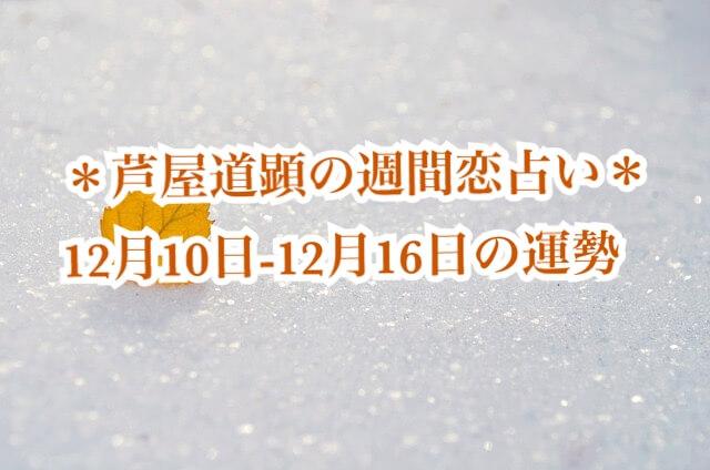 12月10日-12月16日の恋愛運【芦屋道顕の音魂占い★2018年】
