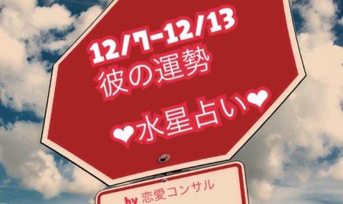 【Ku】★水星『留』涙の度数も★12/7-12/13の彼の運勢は?水星蠍座・再順行期間★2018