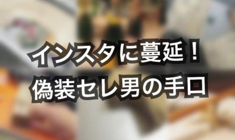 【男の本音】インスタ婚活は危険大!『国際ロマンス詐欺』が話題だけど日本の詐欺男の手口もバラすよ【Ku】
