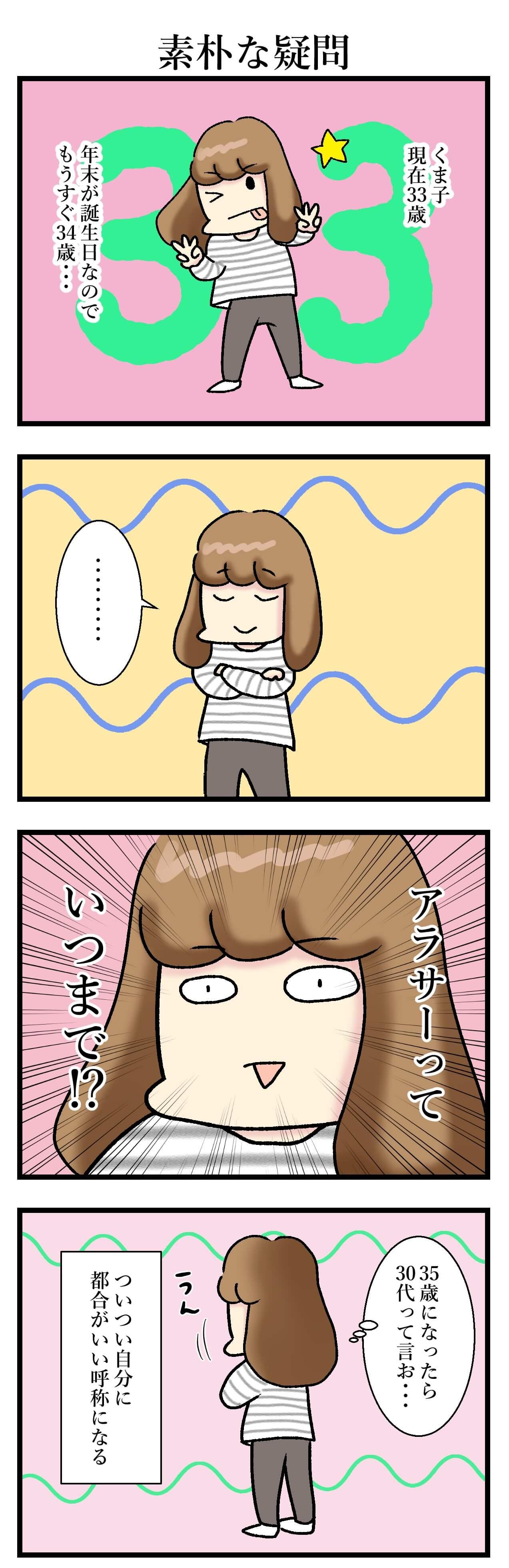 【エッセイ漫画】アラサー主婦くま子のふがいない日常(76)
