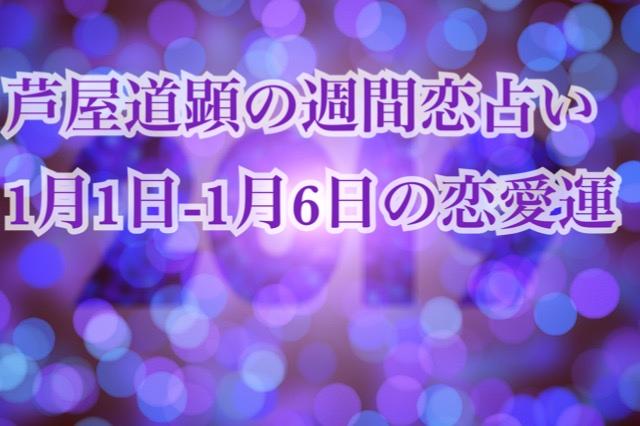 1月1日-1月6日の恋愛運【芦屋道顕の音魂占い★2019年】