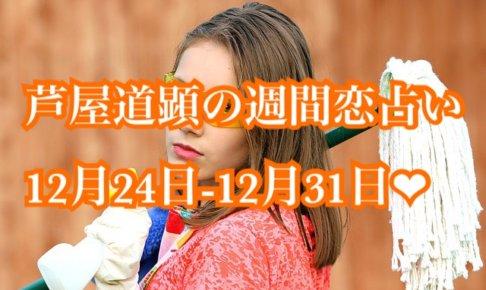 12月24日-12月31日の恋愛運【芦屋道顕の音魂占い★2018年】