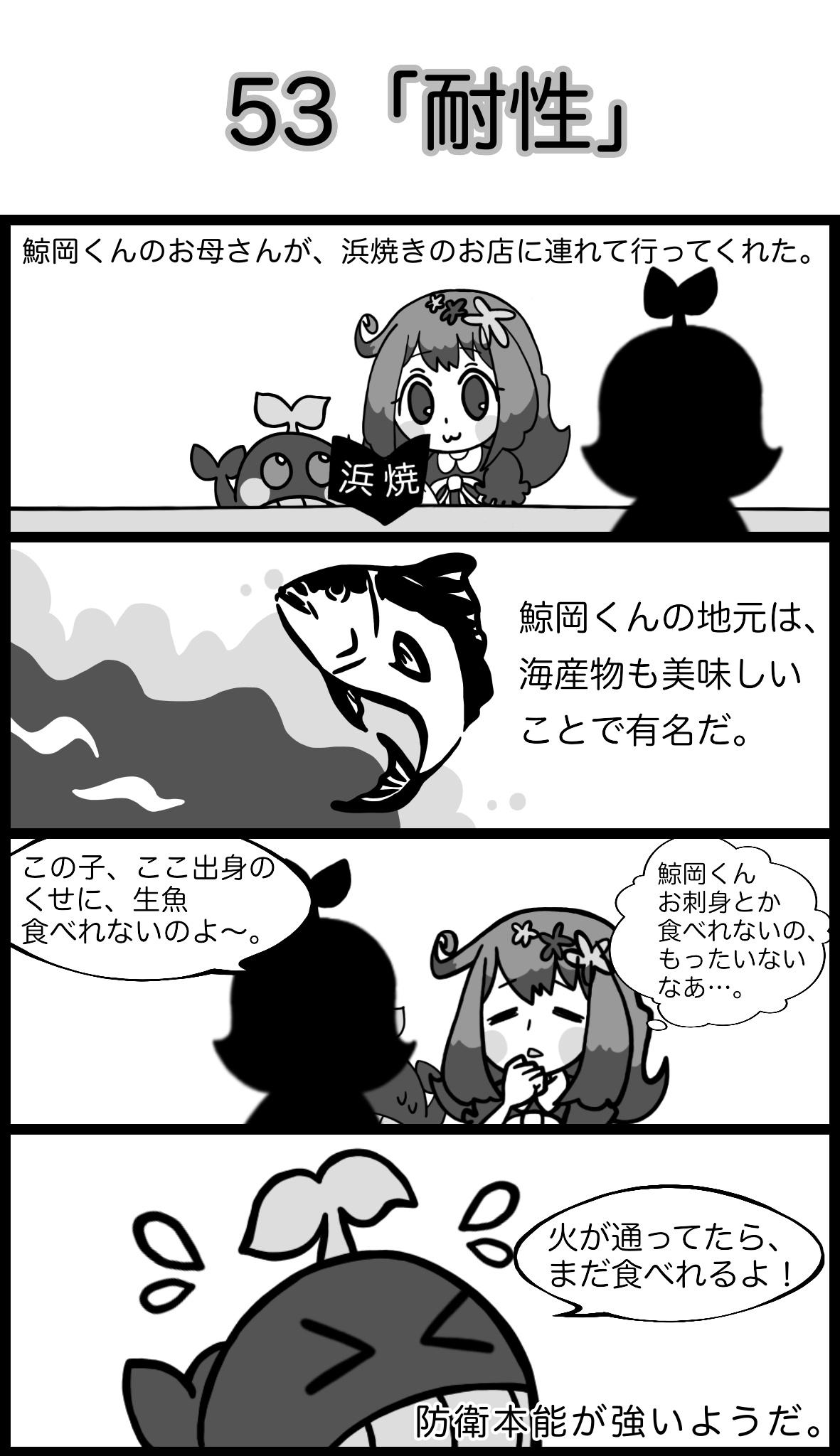 【4コマ漫画】鯨岡くんと。。(29)