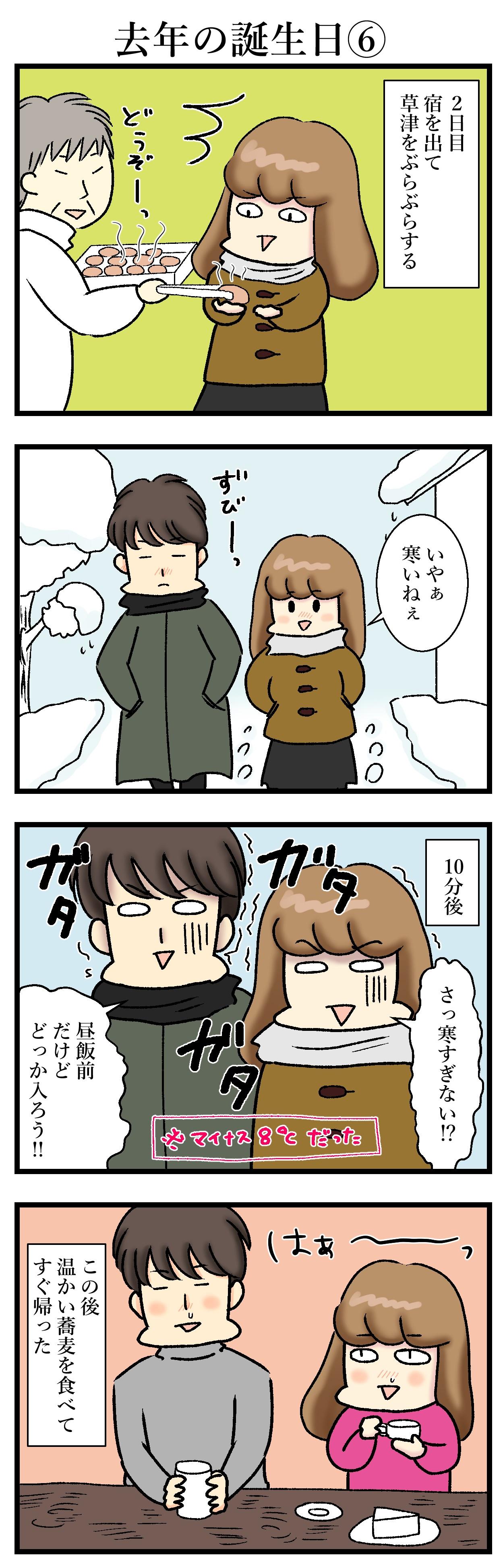 【エッセイ漫画】アラサー主婦くま子のふがいない日常(79)