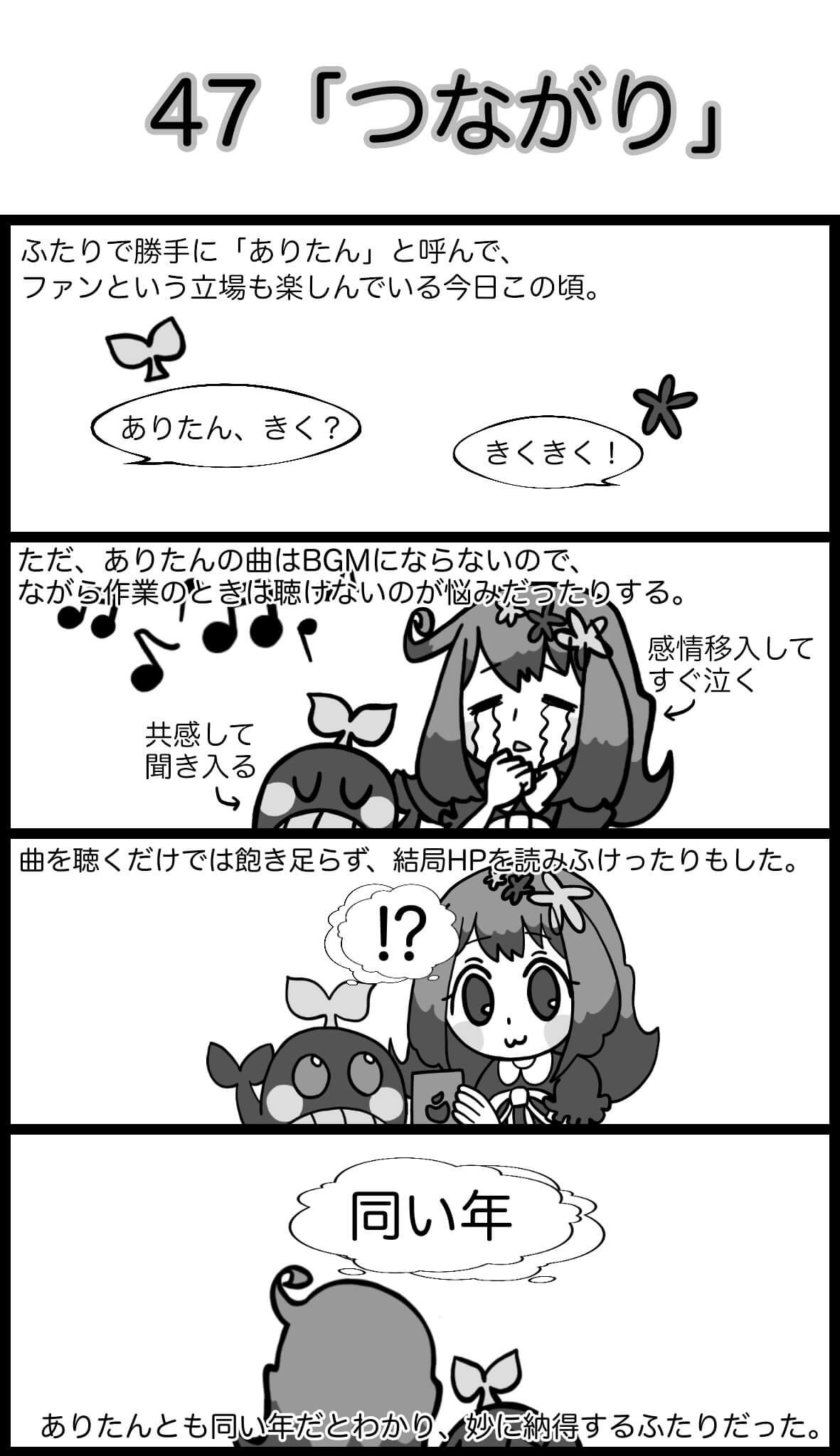 【4コマ漫画】鯨岡くんと。。(26)