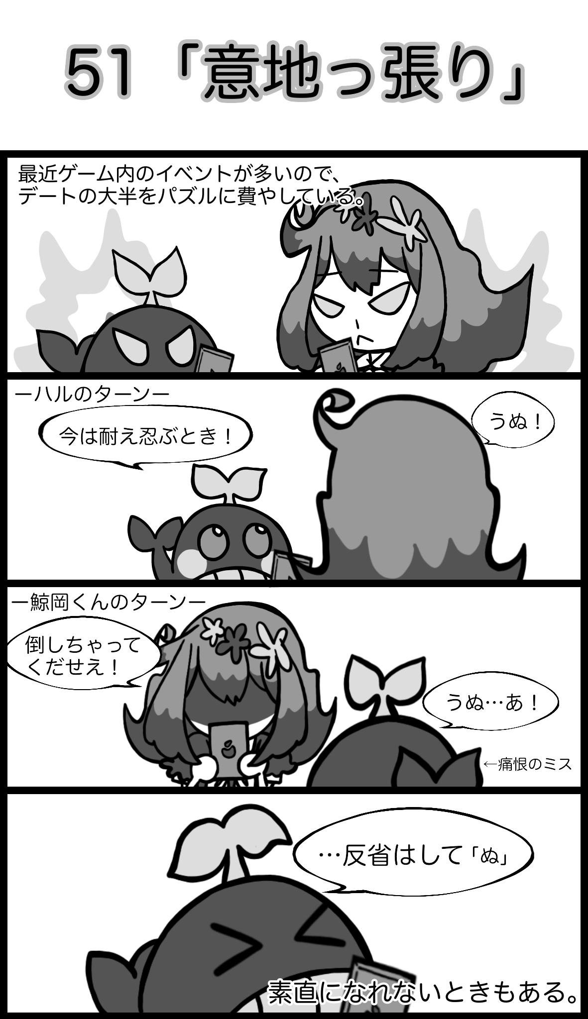 【4コマ漫画】鯨岡くんと。。(28)