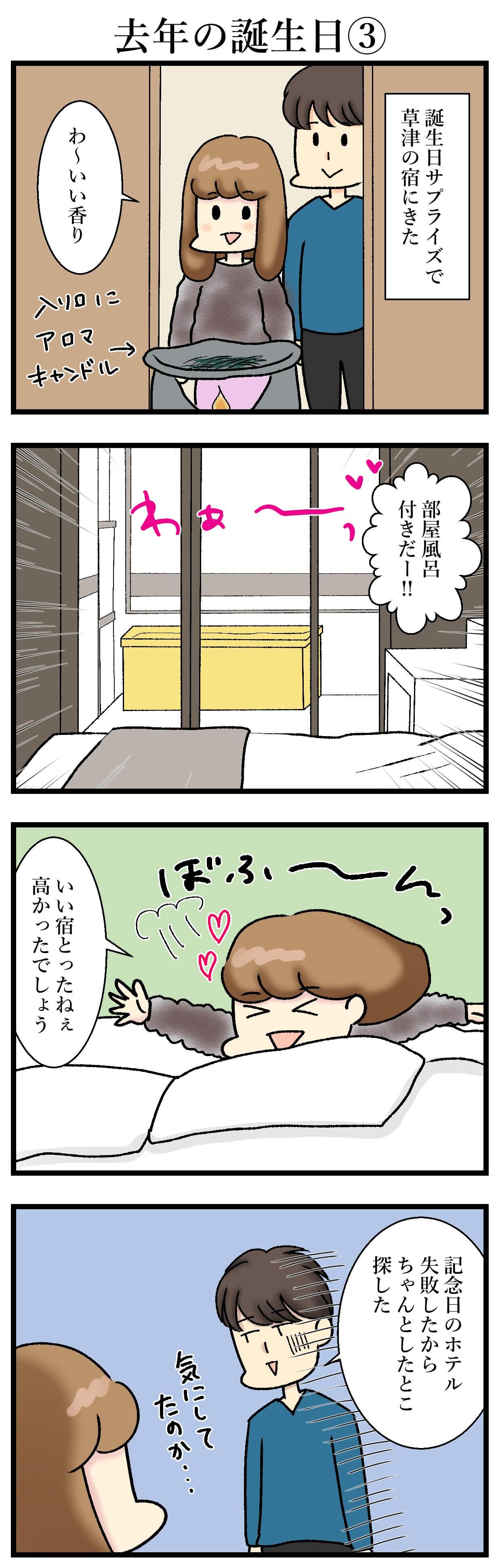 【エッセイ漫画】アラサー主婦くま子のふがいない日常(78)