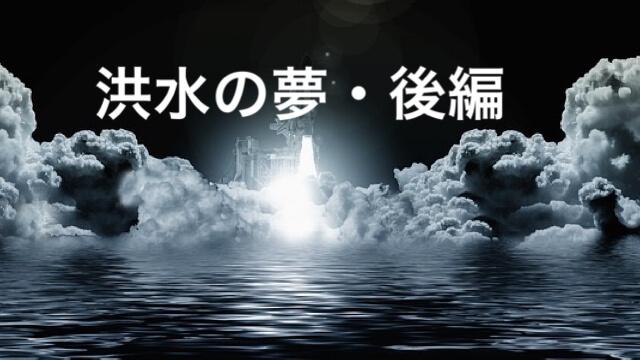 後編【Ku】『洪水の夢』は現代文明以前の記憶かもしれない【夢占い】