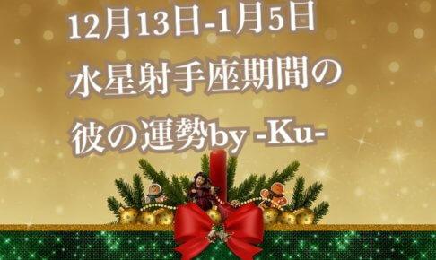 12月13日-1月5日【彼の運勢】水星射手座期間【Kuの恋カレ占い★2018-2019】