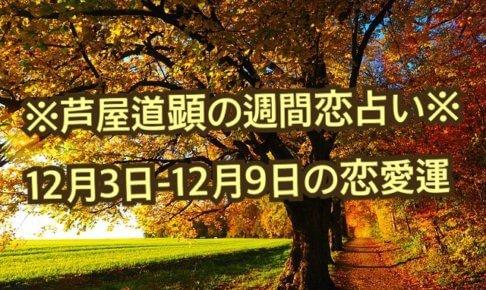 12月3日-12月9日の恋愛運【芦屋道顕の音魂占い★2018年】