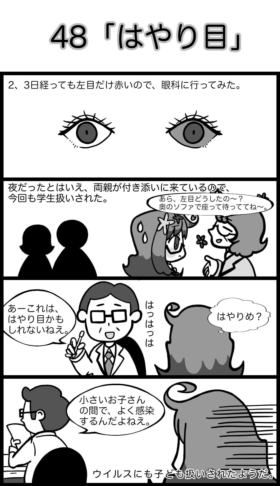 【4コマ漫画】鯨岡くんと。。(27)
