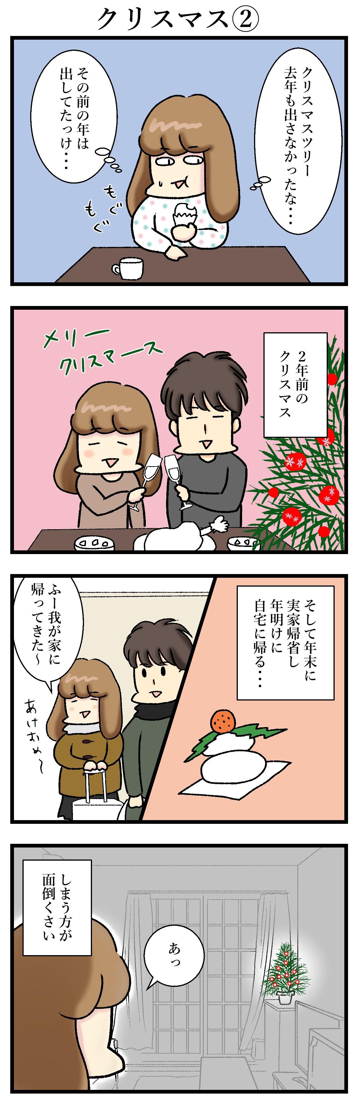 【エッセイ漫画】アラサー主婦くま子のふがいない日常(80)