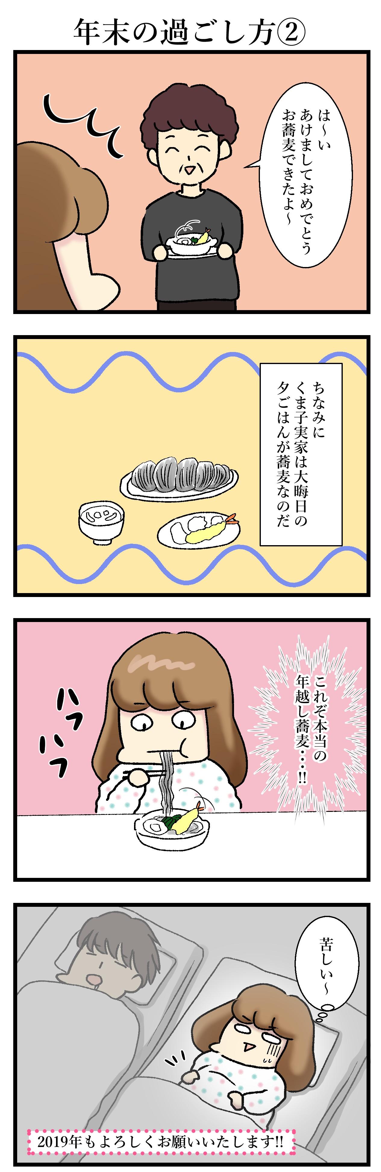 【エッセイ漫画】アラサー主婦くま子のふがいない日常(82)