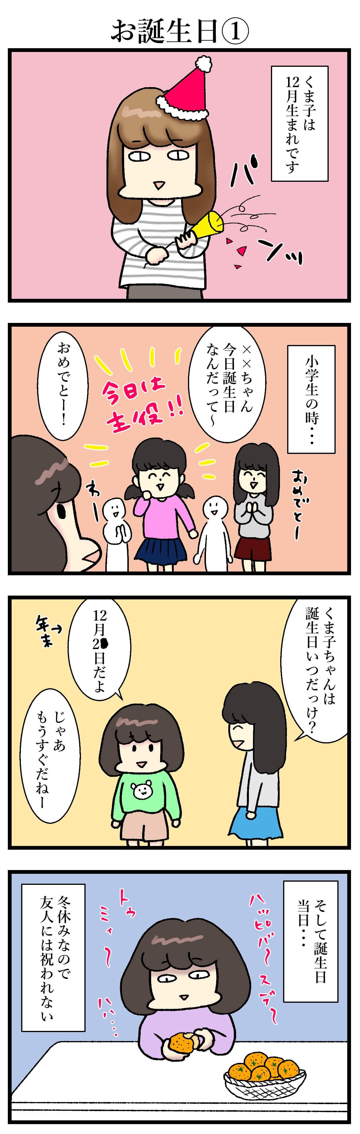 【エッセイ漫画】アラサー主婦くま子のふがいない日常(75)