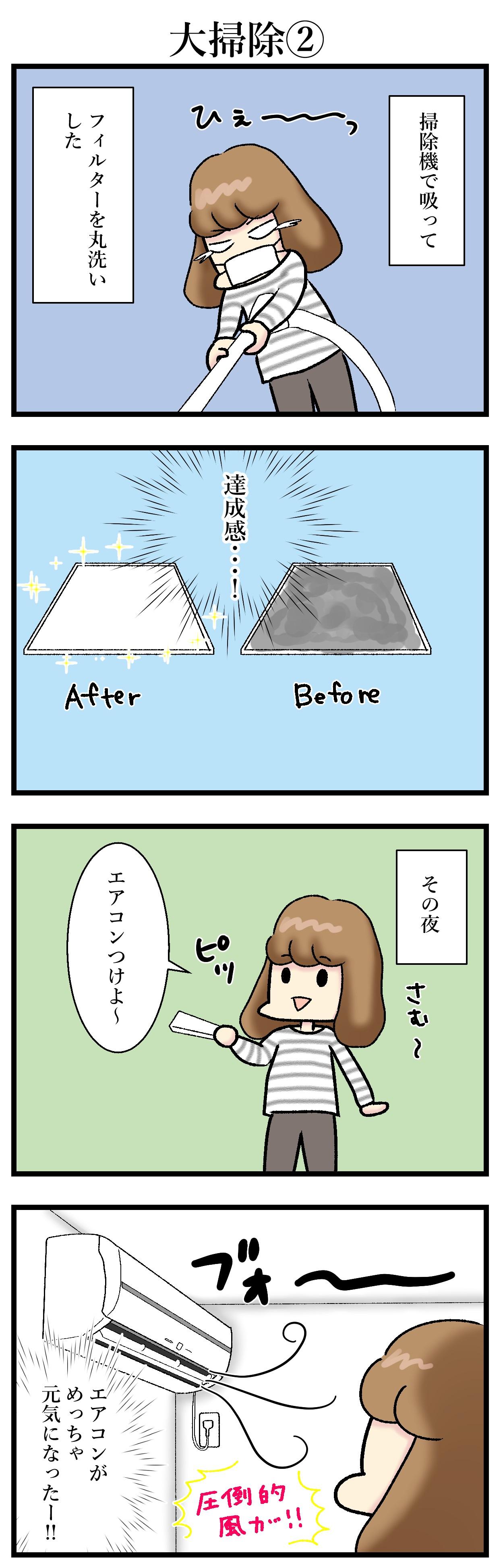 【エッセイ漫画】アラサー主婦くま子のふがいない日常(81)