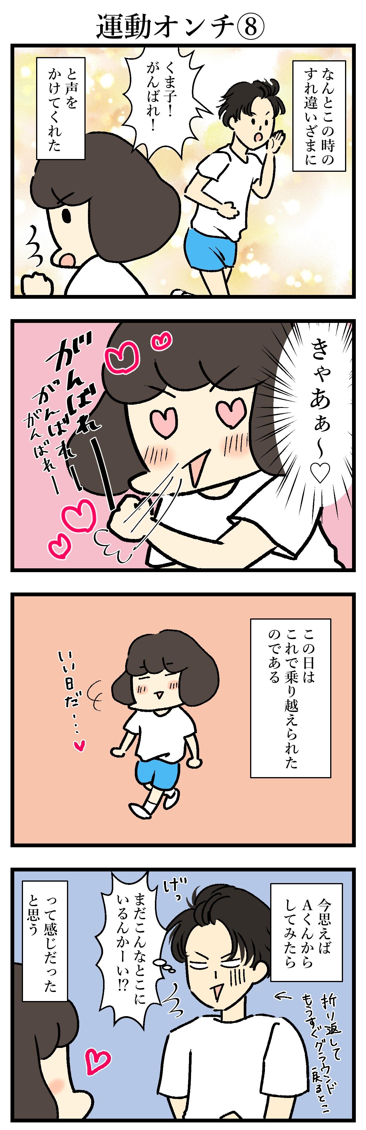 【エッセイ漫画】アラサー主婦くま子のふがいない日常(90)