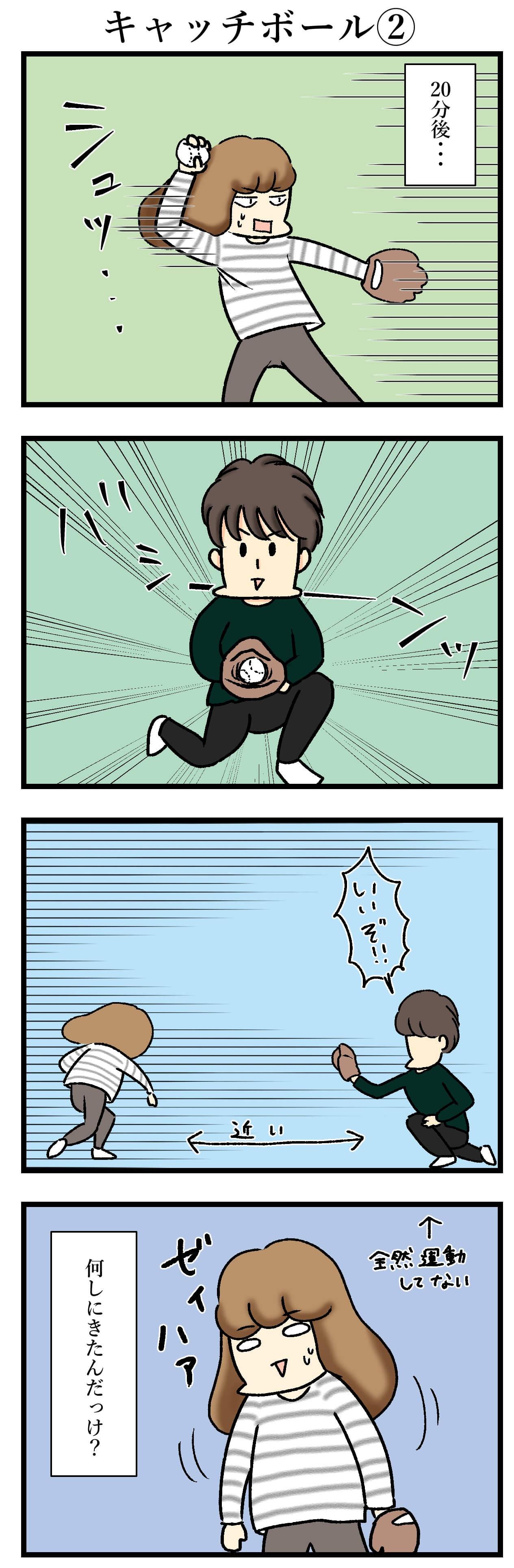 【エッセイ漫画】アラサー主婦くま子のふがいない日常(86)