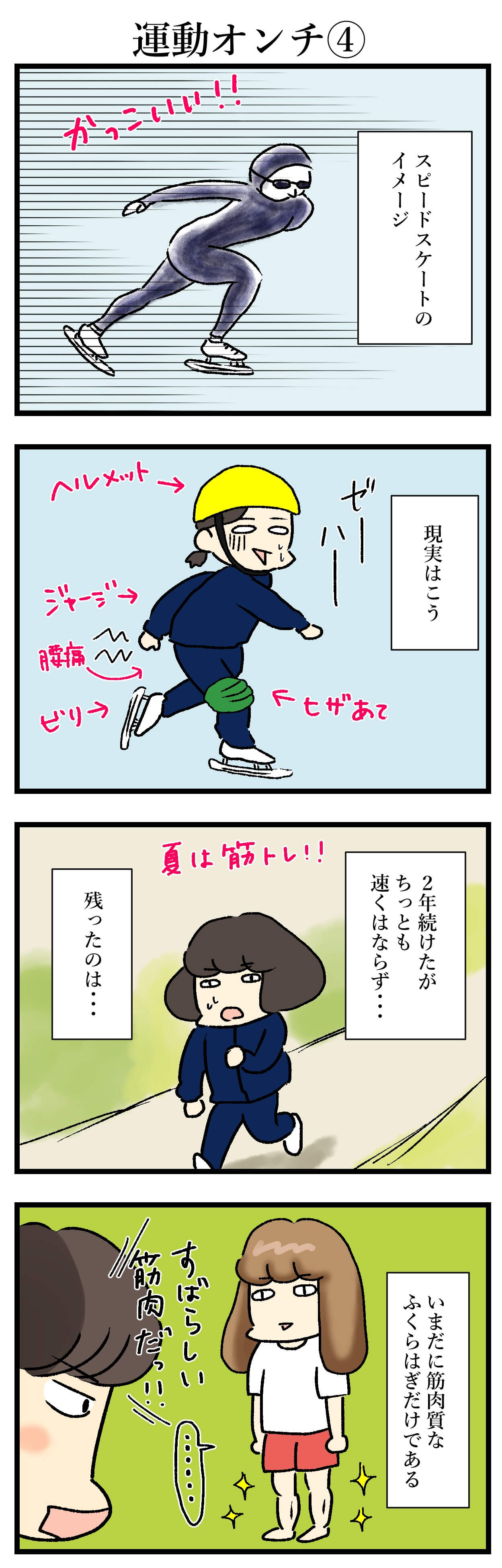 【エッセイ漫画】アラサー主婦くま子のふがいない日常(88)